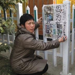 Prisoner of Conscience – Li Hongwei