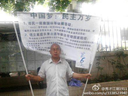 "Wu Bin (吴斌) demonstrating in support of recently detained fellow activists. His banner reads: ""Chinese Dream: Long Live Democracy."""