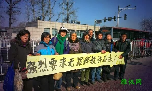 Supporters of Chinese Civil Society Leader Xu Zhiyong Unveil a Banner in Support of the Activist the Day Before his Trial Started in Beijing's Haidian District on January 22, 2014