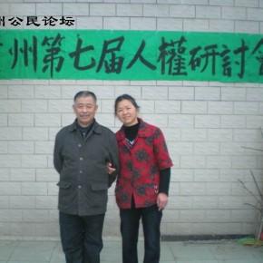 Mi Chongbiao (糜崇标) & Li Kezhen (李克珍)