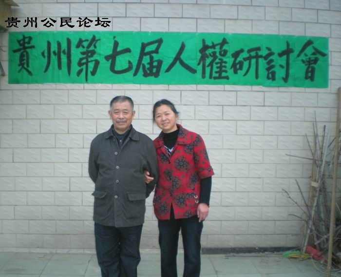 Guizhou activist Mi Chongbiao (糜崇标) and his wife Li Kezhen (李克珍) have been forcibly disappeared since September 2013