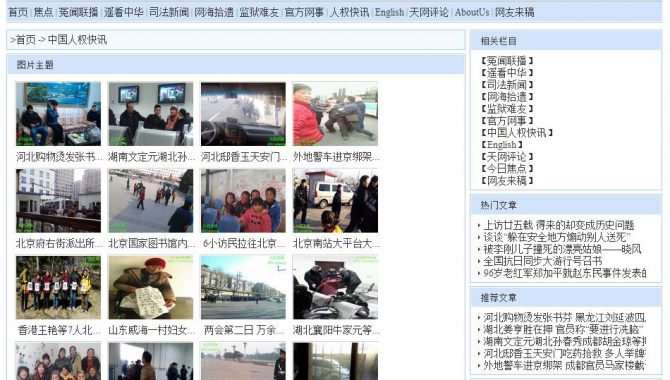 Founder of Chinese Human Rights Website Arrested