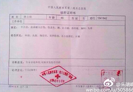Human rights lawyers recently released in Heilongjiang Province were tortured and suffered injuries, including Tang Jitian (唐吉田), whose medical certificate is pictured here.