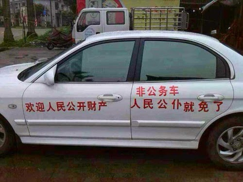 """Sarcastic messages on lawyer Wang Quanping (王全平)'s car mocking the government's persecution of New Citizens' Movement members: """"The people are welcome to disclose their assets, public servants are exempted."""""""