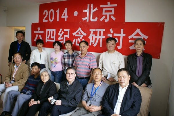 "Many participants at a ""Commemorating June Fourth Seminar,"" held on May 3 in Beijing, were summoned by police, and some have been detained, including lawyer Pu Zhiqiang (浦志强, at front right)."