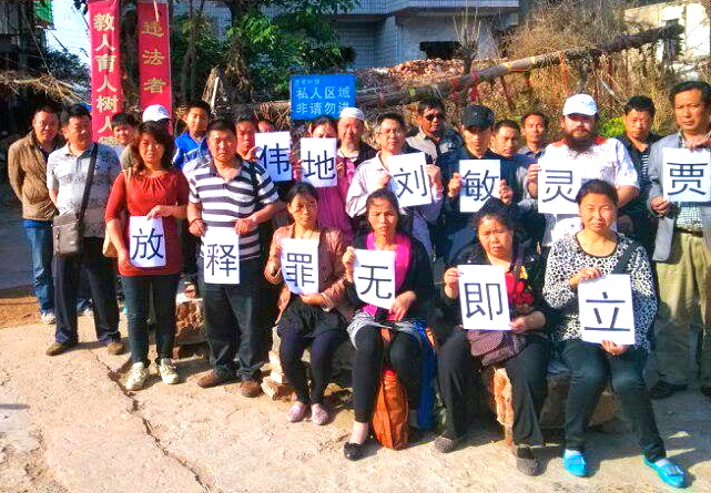 Supporters of Henan activistJia Lingmin (贾灵敏) come together to call for her release.