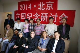 "Many participants at a ""Commemorating June Fourth Seminar,"" held on May 3 in Beijing, were criminally detained, including lawyer Pu Zhiqiang (浦志强, at front right)."