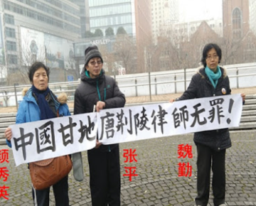 China Imprisons 3 Rights Defenders More Than A Year After UN Called for Their Release
