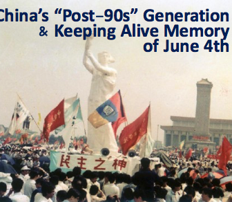 "Keeping June 4th Memories Alive: Q&A With Members of China's ""Post-1990s"" Generation"