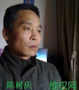 Chen Shuqing (陈树庆)