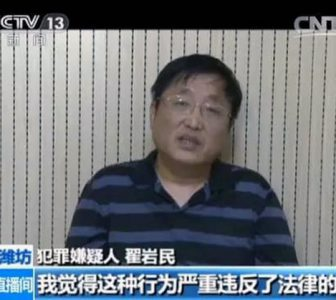 Zhai Yanmin (翟岩民)