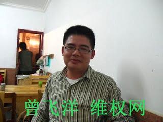 Zeng Feiyang (曾飞洋)