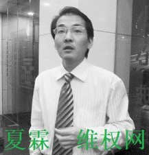 China: Overturn Unjust Verdict & Release Lawyer Xia Lin