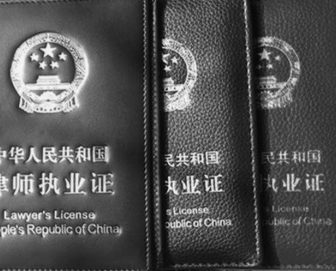 [CHRB] Revised Measures on Law Firms Further Curb Independence of Chinese Lawyers (9/21-10/3, 2016)
