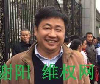 China: Investigate Torture Allegations of Detained Lawyer Xie Yang, Hold Torturers Accountable