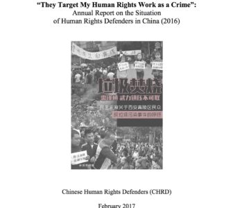 "CHRD Releases ""They Target My Human Rights Work as a Crime"": Annual Report on the Situation of Human Rights Defenders in China (2016)"