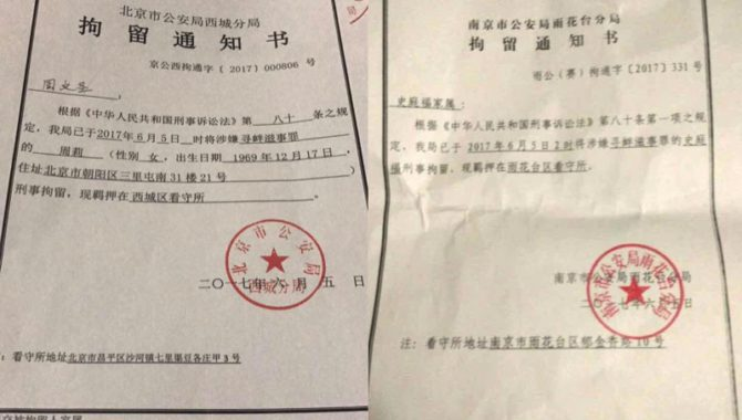 [CHRB] Police Cover Up of Suspicious Death of Detained Ethnic Villager; Government Crackdown on Citizens Remembering Tiananmen (6/1-8/17)