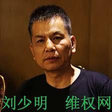 Liu Shaoming (刘少明)