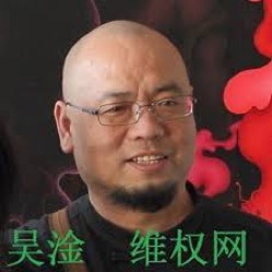 Sham Trial of Activist Wu Gan Targets Free Expression