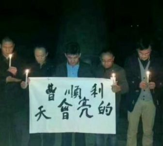 Small Step Toward Accountability: US Sanctions Chinese Official Over Death of Cao Shunli
