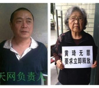 China: Immediately and Unconditionally Release Huang Qi & Ensure Access to Prompt Medical Care for all Detained Human Rights Defenders