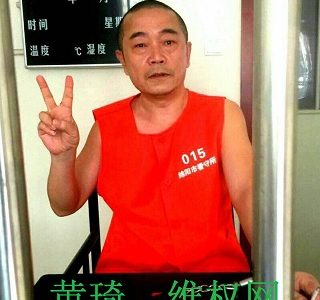 China: Release Huang Qi, Respect Right to Fair Trial
