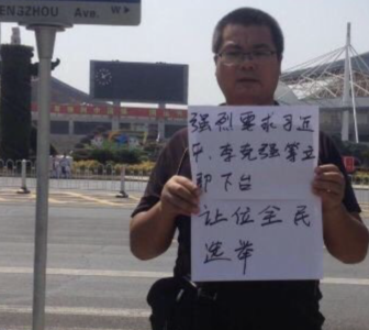 China: Order Independent Investigation into Death in Detention of Hunan Activist