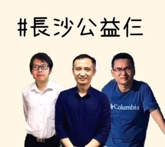 Chinese Authorities Must Release Three NGO Staff Sentenced by Changsha Intermediate Court, End Crackdown on Rights Advocacy